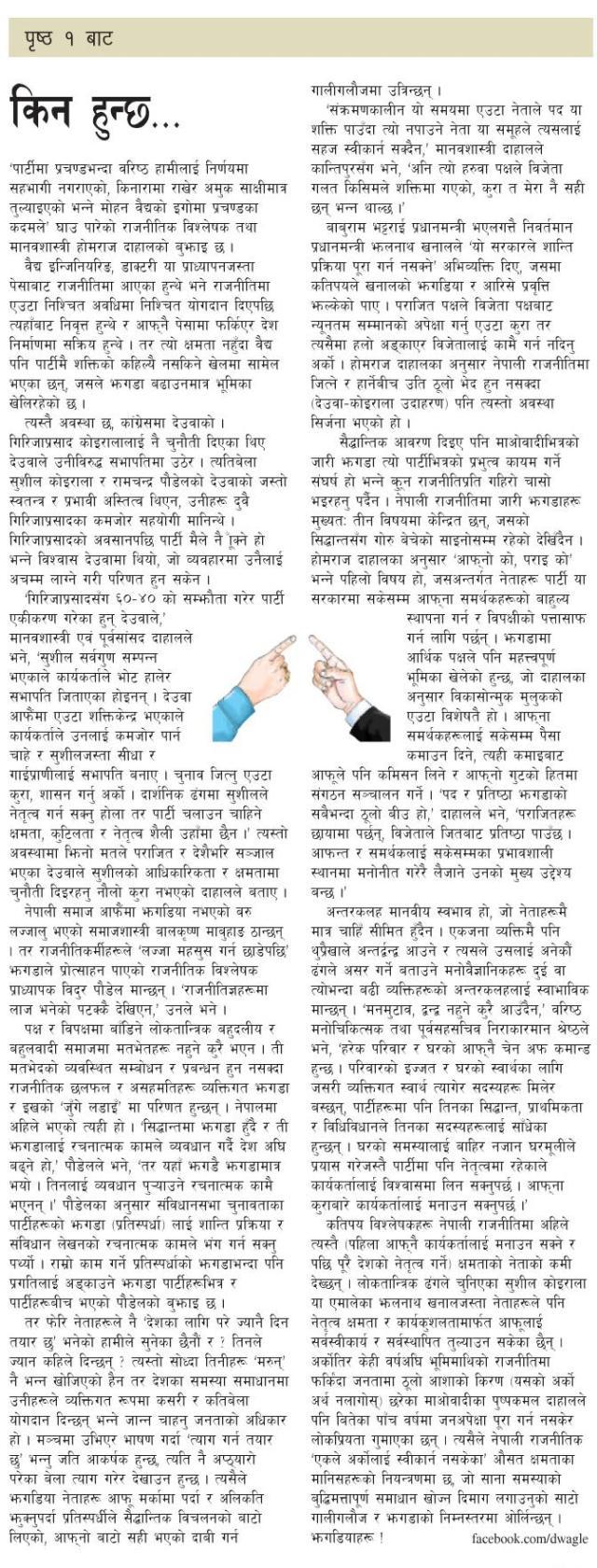 why do politicians quarrel page 2 of 2